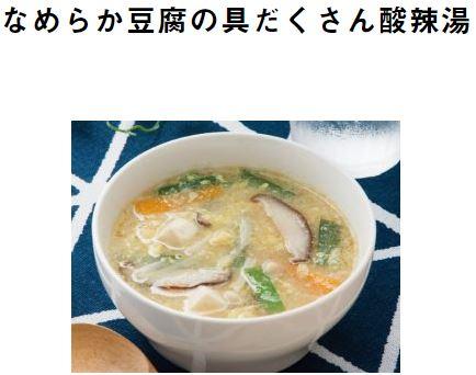 秋川牧園レシピ